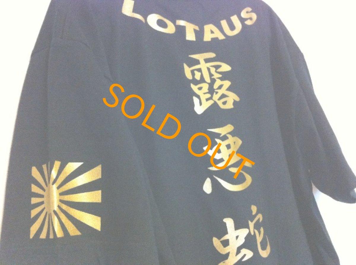 画像1: 露悪蛇寿 オリジナルTシャツ ブラック・ゴールド (1)