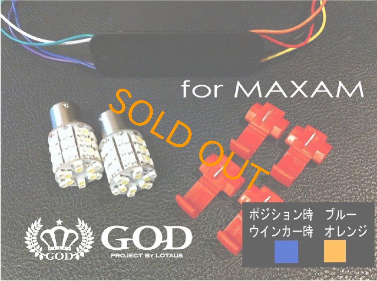 画像1: GOD SMDウインカーバルブキット type3 forマグザム ブルー・オレンジ (1)