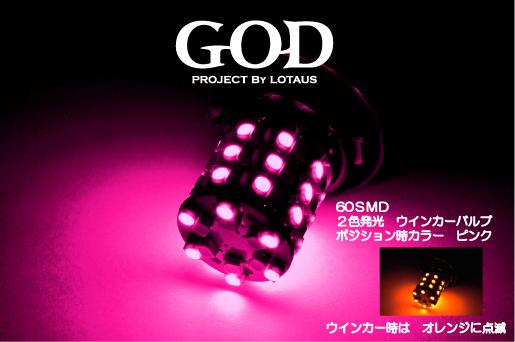 画像1: GOD SMDウインカーバルブ TYPE2 S25W ピンク/オレンジ (1)