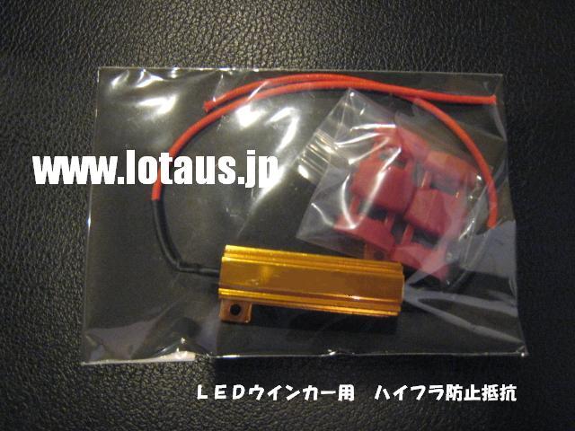 画像1: LEDウインカー用 ハイフラ防止 抵抗 1個 (1)