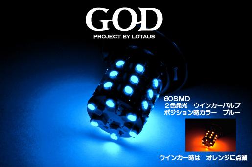 画像1: フォルツァ GOD SMDウインカーバルブ TYPE2 T20W ブルー/オレンジ (1)