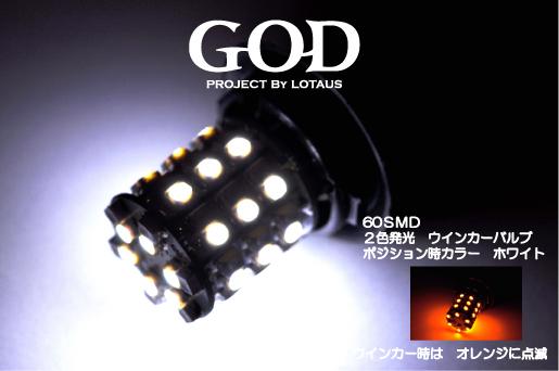 画像1: GOD SMDウインカーバルブ TYPE2 S25W ホワイト・オレンジ (1)