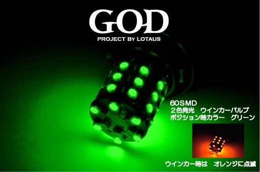 画像1: フォルツァ GOD SMDウインカーバルブ TYPE2 T20 グリーン/オレンジ (1)